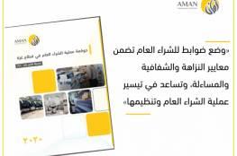 أمان يوصي بوضع ضوابط للشراء العام تضمن عدة معايير في قطاع غزة
