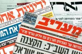 ابرز عناوين الصحف العبرية ليوم الجمعة