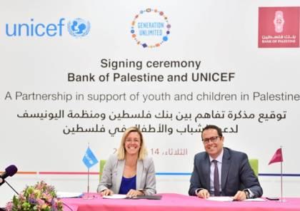 بنك فلسطين يوقع مذكرة تفاهم مع اليونيسف لدعم الشباب والأطفال