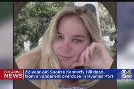 وفاة حفيدة روبرت كينيدي من جراء المخدرات