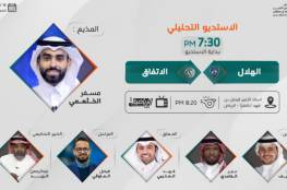رابط مشاهدة مباراة الهلال والاتفاق بث مباشر في الدوري السعودي 2021