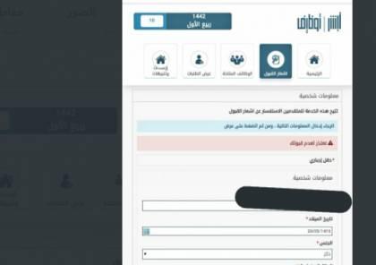 رابط نتائج قبول الأمن الدبلوماسي 1442 2020 رتبة جندي - أبشر للتوظيف