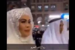 فيديو.. زفاف في الحرم المكي!!