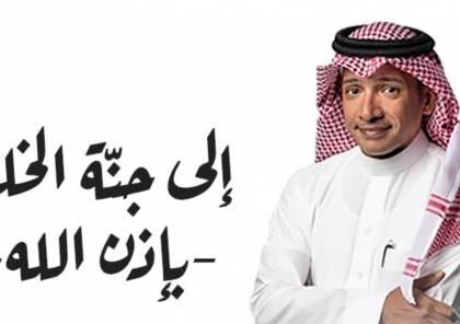 شاهد.. سبب وفاة عادل التويجري الإعلامي السعودي وآخر ظهور له