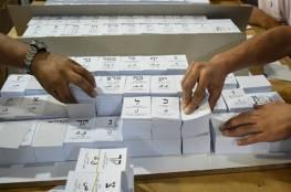 4 أيام قبل انتخابات الكنيست.. نتائج استطلاعات الرأي الأخيرة: انتخابات خامسة؟