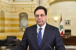دياب يجري اتصالات لاحتواء التصعيد حول جنوب لبنان ويدعو للضغط على إسرائيل