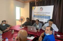 """المركز الفلسطيني للحوار الثقافي والتنمية يعقد ندوة حوارية بعنوان """"خطة لابيد الأمن مقابل الاقتصاد"""""""
