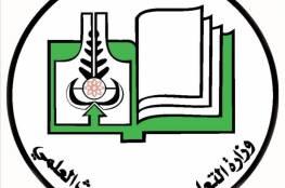 التعليم العالي .. بيان حول نتيجة القبول للجامعات السودانية 2021