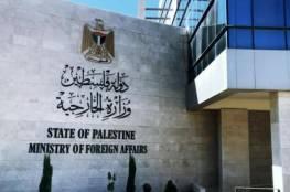 """""""الخارجية"""" تحذر من التعامل مع جرائم الاحتلال كأحداث عابرة"""