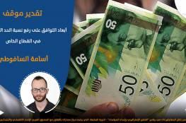 أبعاد التوافق على رفع نسبة الحد الأدنى للأجور في القطاع الخاص..اسامة السافوطي
