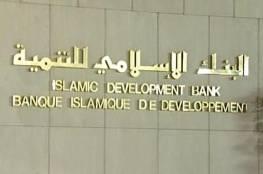 """""""الإسلامي للتنمية"""" يقدم 5.5 مليون دولار احتياجات صحية عاجلة.. واشتيه يعلق!"""