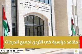 """""""التعليم العالي"""" تُعلن عن مقاعد دراسية في الأردن"""