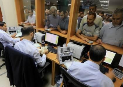 الكشف عن موعد صرف مستحقات شهر يونيو لموظفي غزة