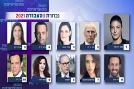 انتهاء انتخاب قائمة حزب العمل المشاركة بالانتخابات الاسرائيلية