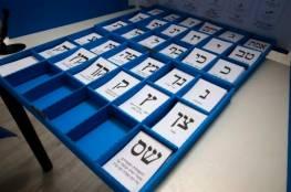 أقل من نصف الإسرائيليين سيصوتون لنفس الحزب في الانتخابات القادمة