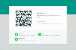 """واتساب يدعم ميزة """"صورة في صورة"""" على نسخة الويب"""