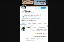 سبب وفاة مها الحجيري في السعودية وآخر كلماتها على تويتر (شاهد)