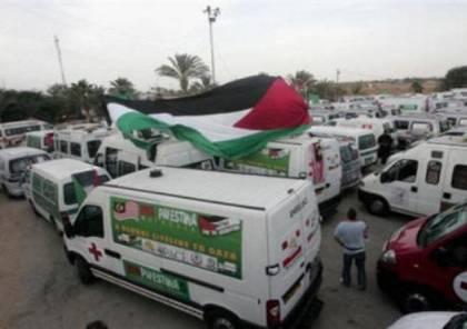قافلة جديدة من أميال من الابتسامات في غزة مطلع الشهر المقبل