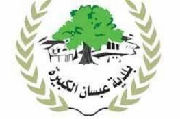 بلدية عبسان الكبيرة تُصدر تحذيرًا مهمًا للمواطنين