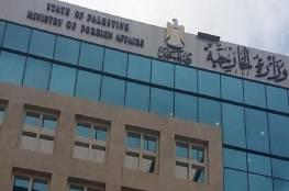 الخارجية تدين قرار رئيس وزراء مولدوفا بنقل سفارة بلاده الى القدس