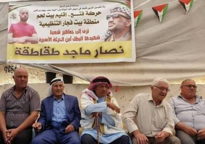 اعتصام مفتوح للمطالبة بتسليم جثمان الشهيد الاسير نصار طقاطقة