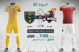 رابط مشاهدة مباراة الوحدة ضد التعاون بث مباشر في الدوري السعودي 2021
