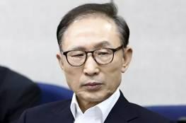 حكم نهائي يقضي بالسجن 17 عاما لرئيس كوريا الجنوبية السابق ميونغ باك