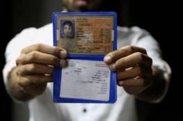 مرصد حقوقي: أكثر من 5 آلاف فلسطيني بغزة لا يمتلكون هوية شخصية