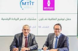وزارة الاتصالات وبنك فلسطين يوقعان مذكرة تفاهم لدعم الريادة الرقمية