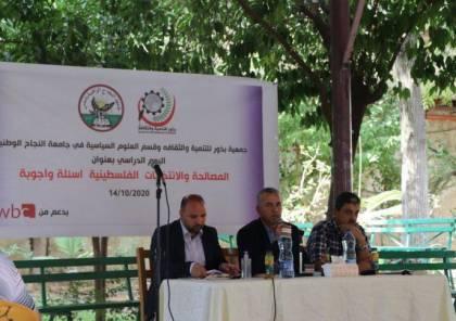يوم دراسي في نابلس حول المصالحة والانتخابات