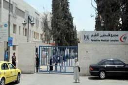 رام الله: ما سبب الاستقالة الجماعية لأطباء قسم الأطفال بمجمع فلسطين الطبي؟
