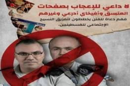 واللا: الحملة ضد صفحة المنسق عدوانية ومثيرة للقلق وتعمق الصدع مع السلطة الفلسطينية