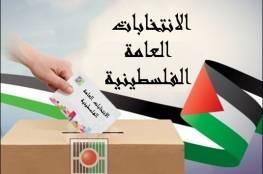 لجنة الانتخابات الفلسطينية توضح نسبة الحسم في الحصول على المقاعد