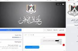 """غزة : اعتقال عميل مع الاحتلال من خلال رسالة عبر صفحة """" الأمن الداخلي """""""