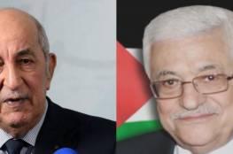تفاصيل الاتصال الهاتفي بين الرئيس عباس ونظيره الجزائري عبد المجيد تبون...