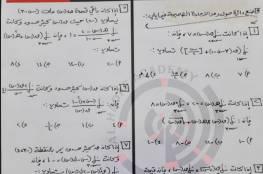 إجابات امتحان الرياضيات التوجيهي التكميلي 2020 - 2021 الدورة التكميلية في الأردن