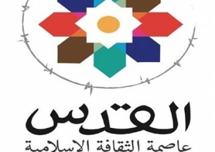 القُدس عاصمة الثقافة الإسلاميّة للعام 2019