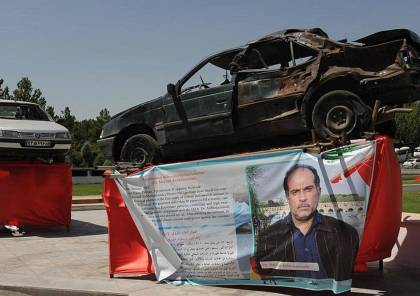 قائمة علماء ايرانيون تعرضوا للاغتيال كان آخرهم محسن فخري زادة