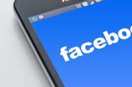 """شركة إسرائيليّة تنتحل صفة """"فيسبوك"""" لنشر تطبيق تجسسي..."""