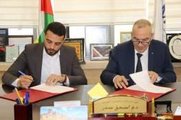 رام الله: اتفاقية لتعزيز تكنولوجيا الاتصالات وإدخال أدوات الذكاء الاصطناعي في العمل الحكومي