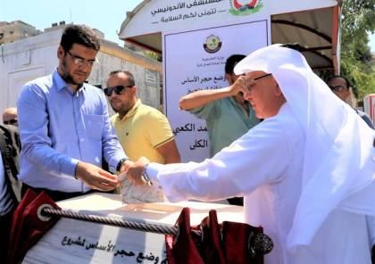 غزة: العمادي يضع حجز الأساس لمشروع غسيل الكلى شمال القطاع