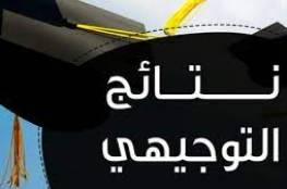 """""""هنية"""" يكرم أوائل الثانوية العامة في محافظات غزة"""