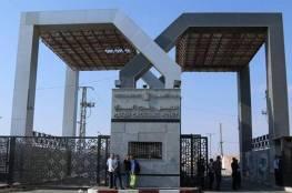 مرفق الرابط.. داخلية غزة تنشر كشف المسافرين المغادرين يوم غد الثلاثاء عبر معبر رفح