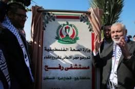 """حماس: هنية يتابع ملف إنشاء """"مستشفى رفح"""" مع القطريين.. وخطوات إيجابية على طريق التنفيذ"""