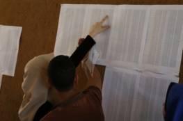 تحميل ملف نتائج الإنجاز الدورة الثانية الإكمال - الثانوية العامة توجيهي غزة