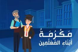 رابط استكمال إجراءات إيفاد طلاب توجيهي الأردن 2020 مكرمة أبناء المعلمين