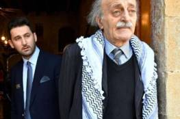 جنبلاط : نكبة جديدة تنتظر الفلسطينيين