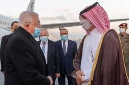 يلتقي أمير قطر غداً.. الرئيس عباس يصل الدوحة بزيارة تستمر يومين