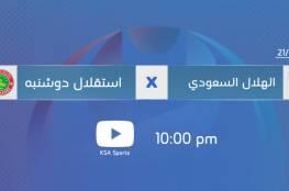 رابط مشاهدة مباراة الهلال ضد استقلال دوشنبه بث مباشر - GSA live السعودية الرياضية