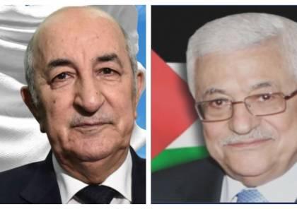 تفاصيل الاتصال الهاتفي بين الرئيس عباس ونظيره الجزائري عبد المجيد تبون